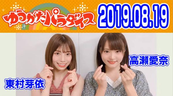 bandicam 2019-08-19 20-04-15-754