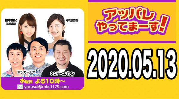 bandicam 2020-05-14 00-19-54-579