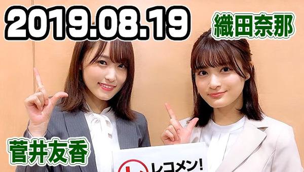 bandicam 2019-08-20 02-25-07-366