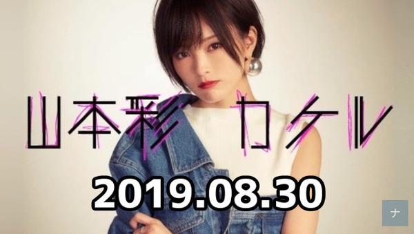 bandicam 2019-08-31 11-14-38-557