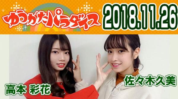 bandicam 2018-11-26 18-50-56-181