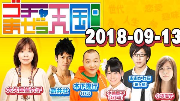 bandicam 2018-09-14 03-54-33-300