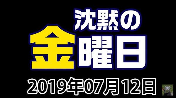 bandicam 2019-07-12 23-39-52-245