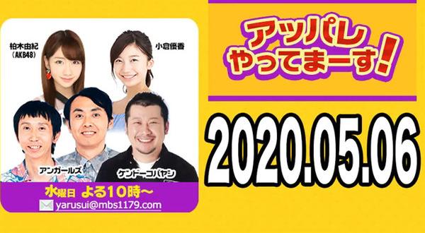 bandicam 2020-05-07 00-05-11-485