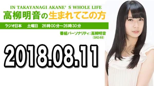 bandicam 2018-08-12 02-47-14-098