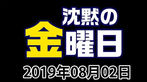 bandicam 2019-08-03 02-07-20-125
