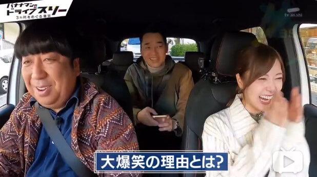 バナナマン の ドライブ スリー 動画 20-バナナマンのドライブスリー-中村倫也と世間で流行中のゲ...