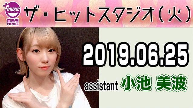 AKB48の動画まとめch2【動画】20190625 ザ・ヒットスタジオ 【欅坂46 小池美波】