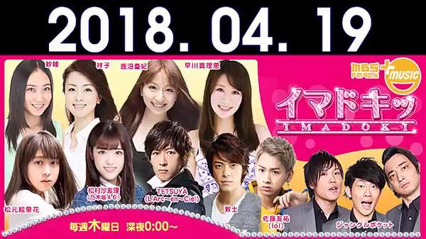 bandicam 2018-04-20 01-51-29-698