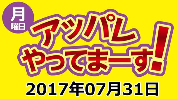 bandicam 2017-07-31 23-51-10-781