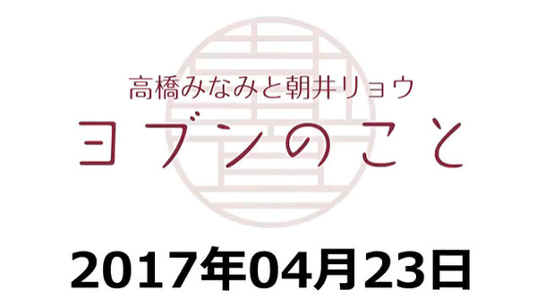 bandicam 2017-04-23 23-33-28-132