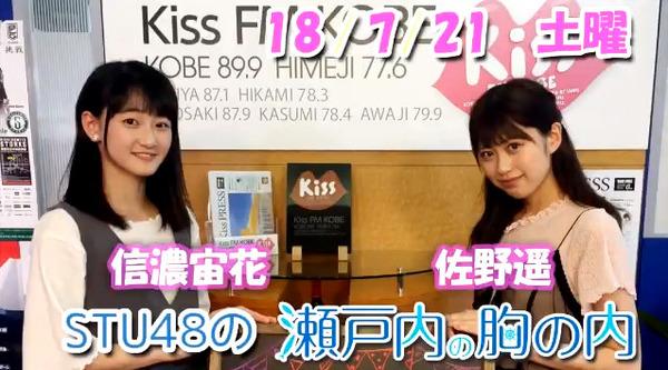 【動画】20180721 Kiss FM KOBE「STU48の瀬戸内の胸の内」 【佐野遥 信濃宙花】