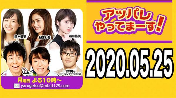 bandicam 2020-05-26 00-21-02-501