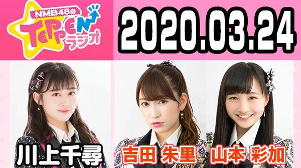 bandicam 2020-03-25 12-12-27-283