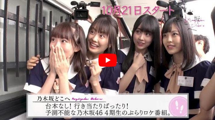 乃木坂 46 動画