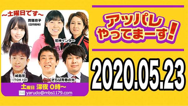 bandicam 2020-05-24 03-32-42-467