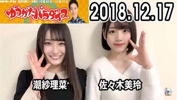 bandicam 2018-12-17 18-16-24-558