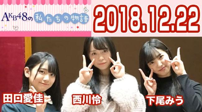 "AKB48の動画まとめch2【動画】20181222 AKB48の""私たちの物語"" 【AKB48 下尾みう・西川怜・田口愛佳】"