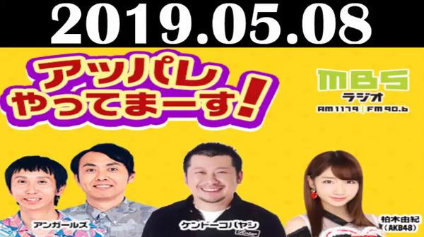 bandicam 2019-05-09 02-38-20-960