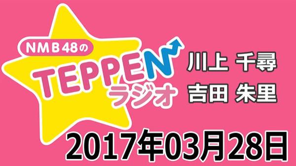 【動画】20170328 NMB48のTEPPENラジオ 【川上千尋・吉田朱里】