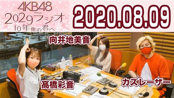 bandicam 2020-08-10 12-00-01-164