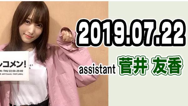 bandicam 2019-07-23 01-54-38-322