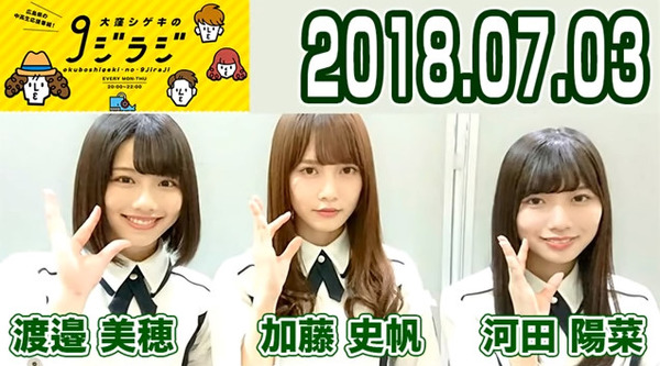 bandicam 2018-07-04 01-48-13-600