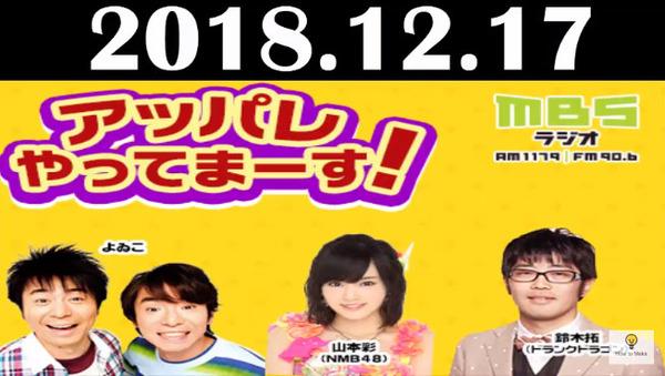 bandicam 2018-12-17 23-50-24-300