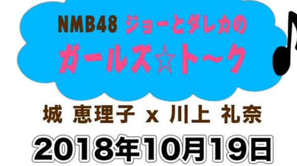 bandicam 2018-10-19 23-53-44-772