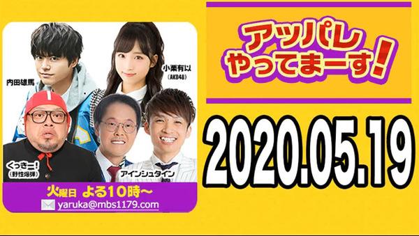 bandicam 2020-05-20 00-28-50-233