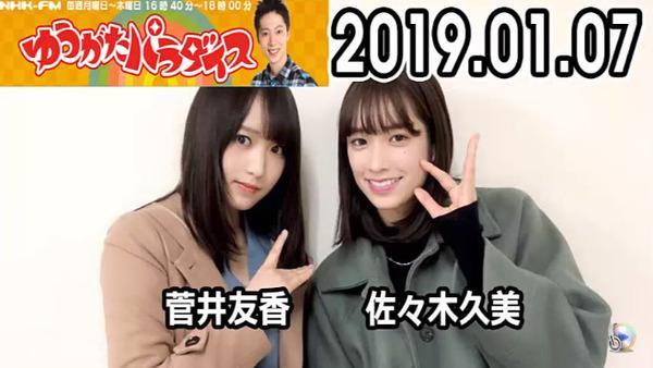 bandicam 2019-01-07 18-46-26-934