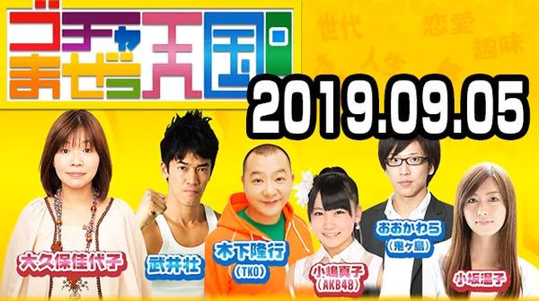 bandicam 2019-09-06 01-57-13-133