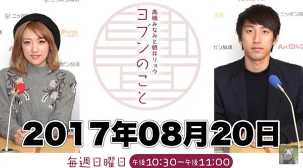 【動画】20170820 高橋みなみと朝井リョウ ヨブンのこと
