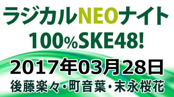 【動画】20170328 ラジカルNEOナイト 100SKE48【後藤楽々・町音葉・末永桜花】