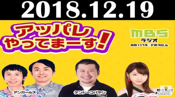 bandicam 2018-12-20 00-50-50-612
