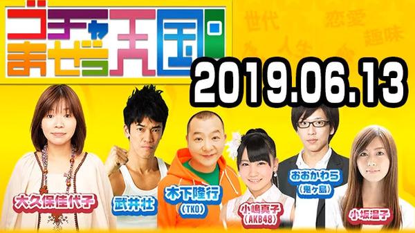 bandicam 2019-06-14 03-41-27-755
