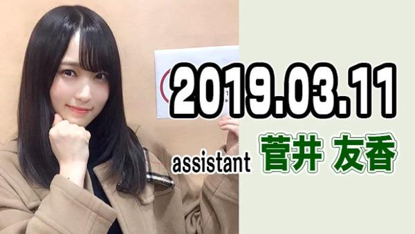 bandicam 2019-03-13 00-20-22-849