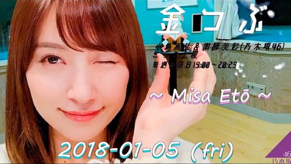 bandicam 2018-01-05 20-55-46-977