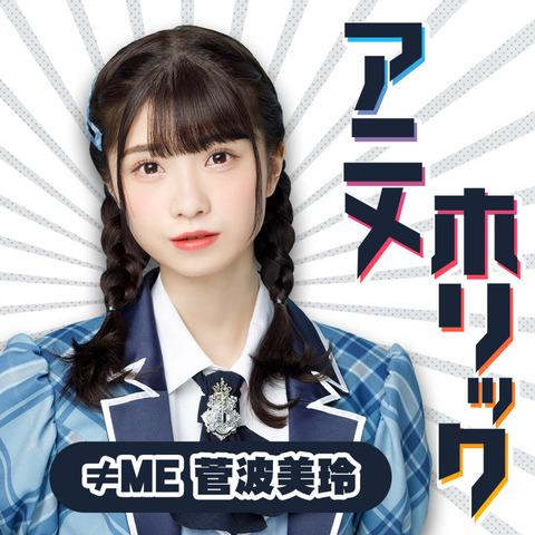 large_suganami_animeholic