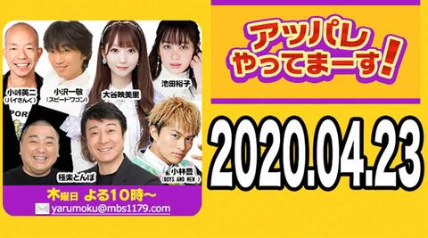 bandicam 2020-04-23 23-56-37-984