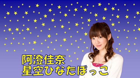 asumikana_hosizorahinatabokko_750_20210301