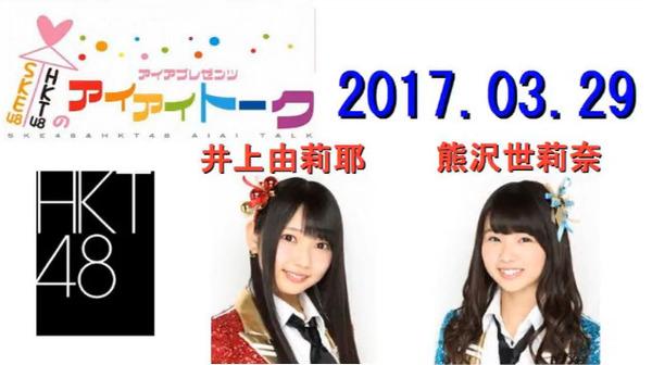 bandicam 2017-03-29 22-28-05-107