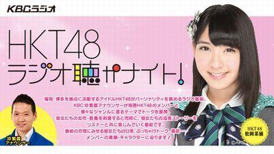 HKT48ラジオ聴かナイト!