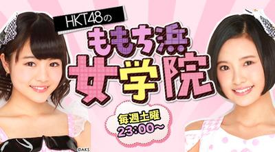 HKT48のももち浜女学院2