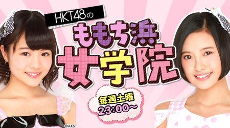 動画】HKT48のももち浜女学院 【...