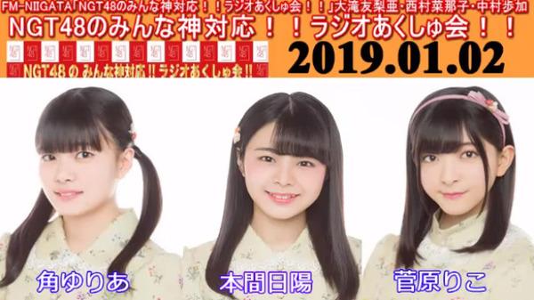 bandicam 2019-01-02 22-42-32-684