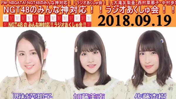 bandicam 2018-09-20 03-28-36-922