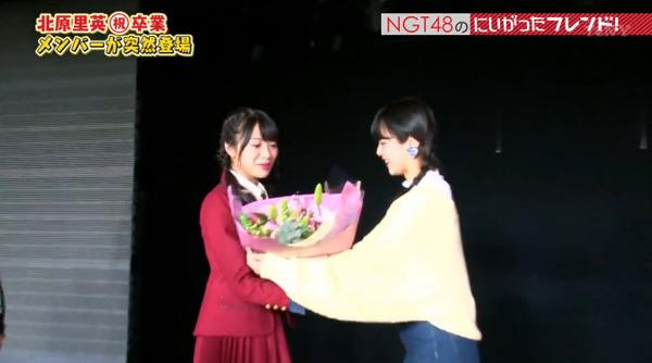 【動画】20180423 NGT48のにいがったフレンド 「北原里英 祝卒業 ...