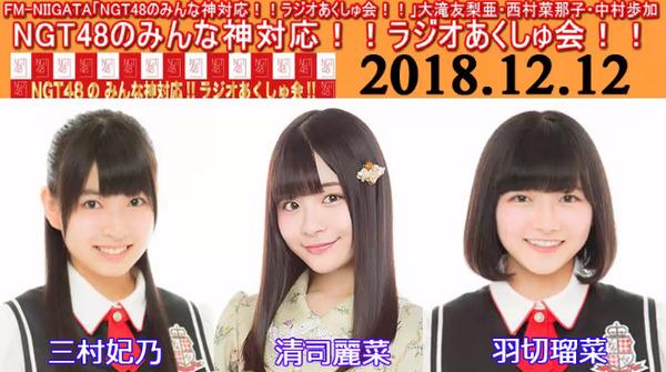 bandicam 2018-12-12 21-52-13-930