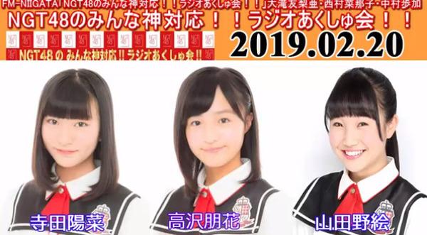 bandicam 2019-02-20 21-47-48-577